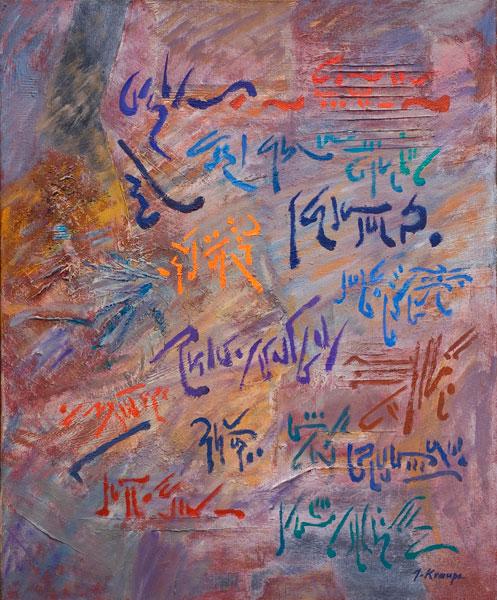"Janina Kraupe-Świderska - ""Manuskrypt"", ol/pł.,75x60,2004 r"